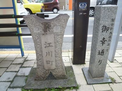 29 江川町碑