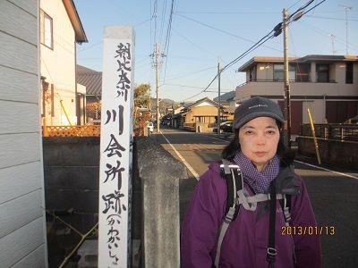 13 川会所跡(朝比奈川)