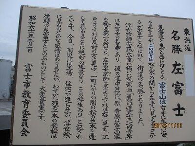 22 左富士の解説