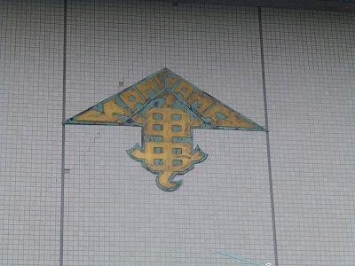 043 亀山ローソクの社章