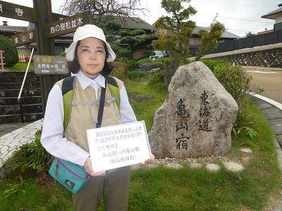 011 亀山宿碑(出発地)