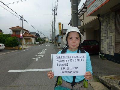130 富士松・岡田燃料店角(到着地)
