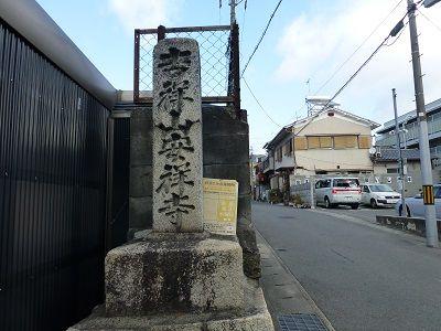119 吉祥山安祥寺道標