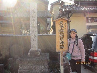 35 丸子宿・脇本陣跡(進行左)