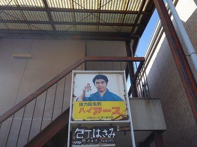 099 水原弘の広告