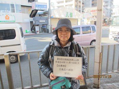 05 三島広小路駅前・出発式