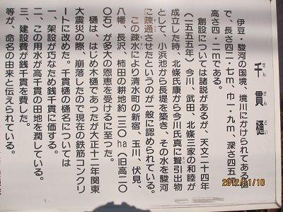 09 千貫樋:解説