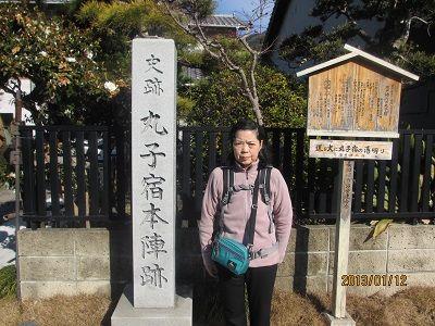 37 丸子宿・本陣跡