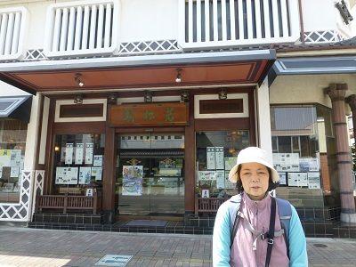 053 菓子・若松園