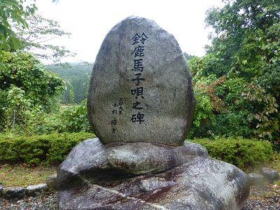 099 鈴鹿馬子唄之碑