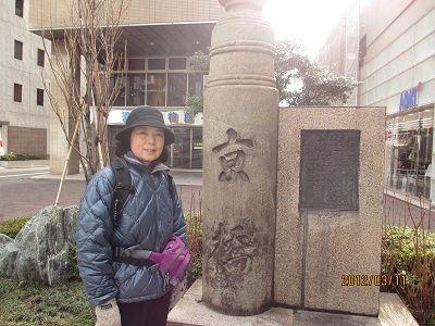 08 京橋の碑