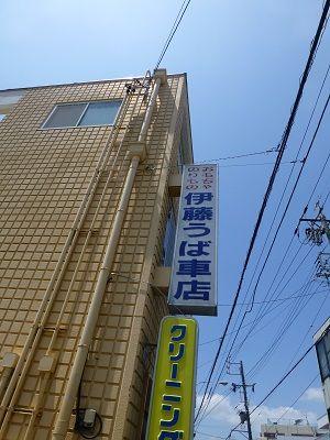 036 うば車店