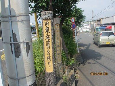 06 梅沢旧道入口