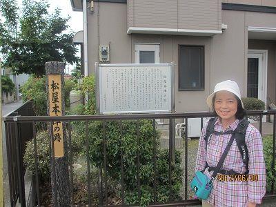 11 二宮・松屋本陣跡