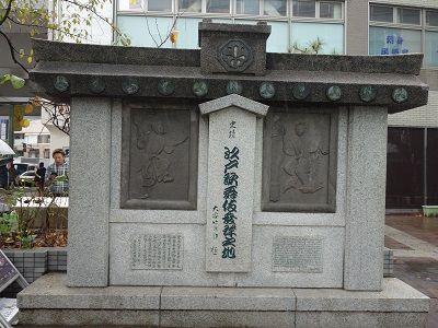006 江戸歌舞伎発祥の地碑