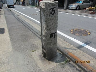 47 町碑(万町)