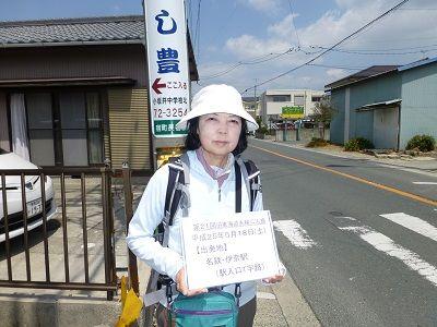 008 名鉄伊奈駅入口(出発地)