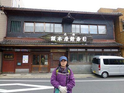 103 阪本屋鮒寿司