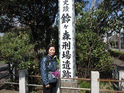 42 鈴ヶ森遺跡