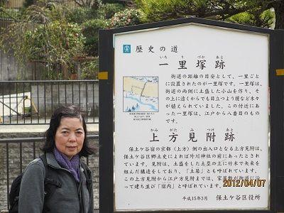 43 保土ヶ谷一里塚