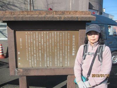12 川会所跡(安倍川)