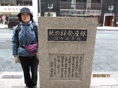 10 銀座発祥の地碑