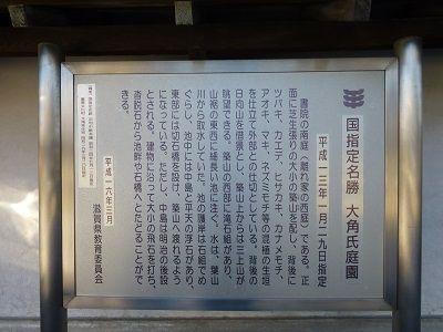 129 大角氏庭園碑