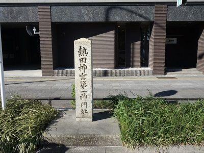 026 熱田神宮第一神門跡
