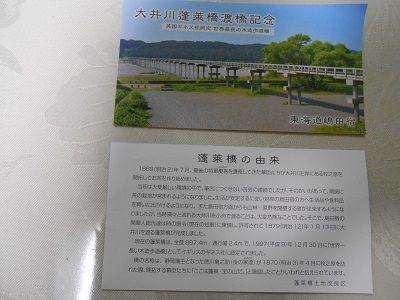 016 渡橋記念