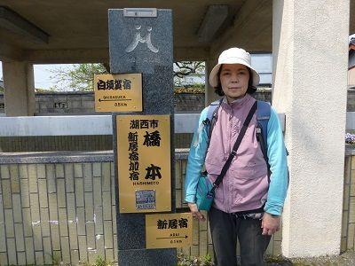 048 新居宿加宿 橋本 道標