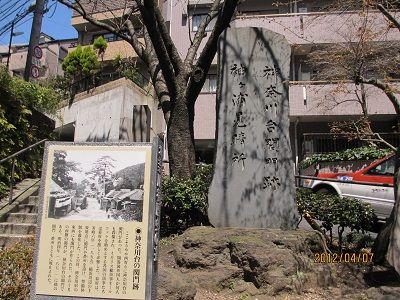 30 神奈川台の関門跡