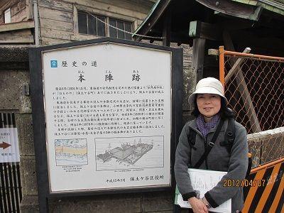 38 保土ヶ谷宿・軽部本陣跡