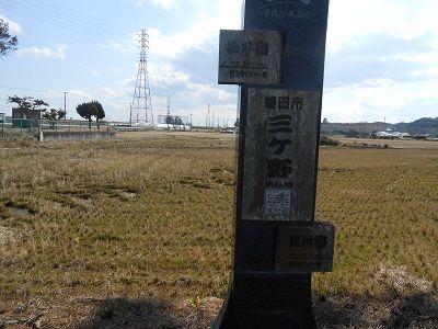 102 三ケ野道標
