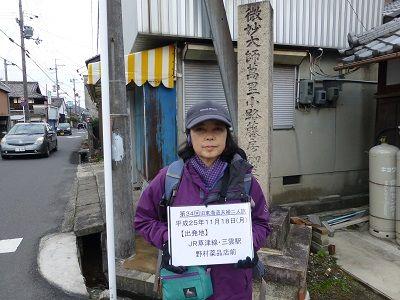 003 野村薬品店前(出発地)