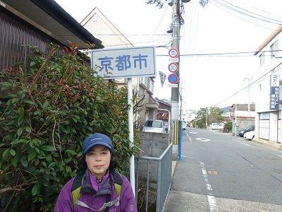 105 京都市市境標柱