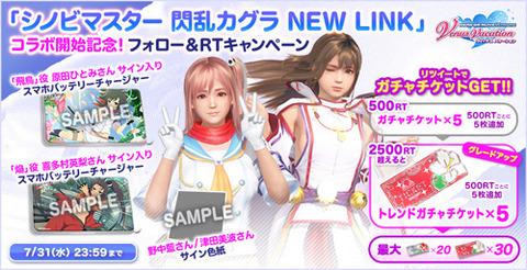 シノビマスター 閃乱カグラ NEW LINK コラボキャンペーン