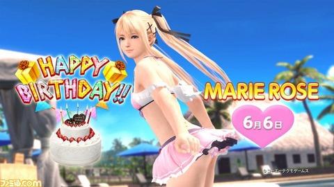 マリー・ローズ誕生日