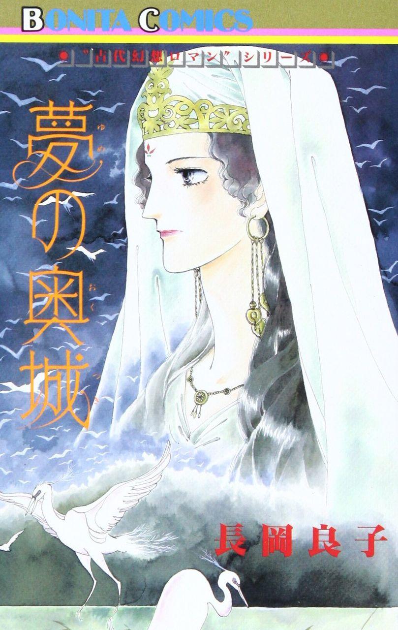 通信◇倭姫王、大后となる : 藤原...