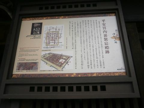 平安京4紫宸殿