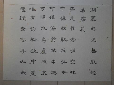 江上落花詩書3