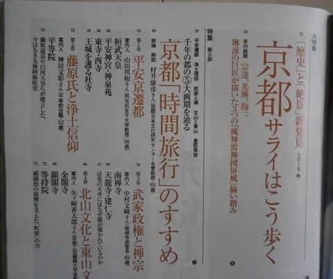 サライ京都2