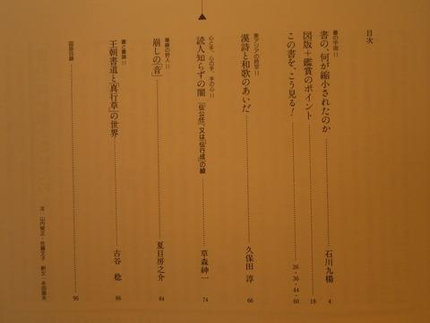 書の宇宙3