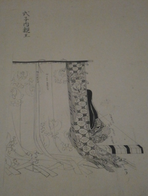 歌仙絵式子内親王2