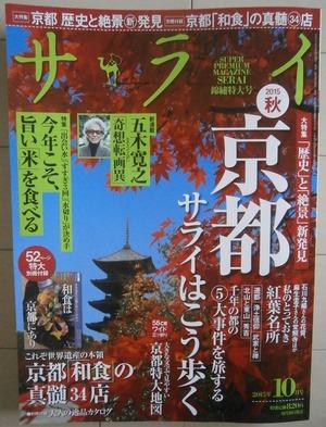 サライ京都1