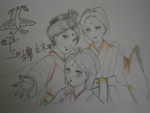 天平三姉妹