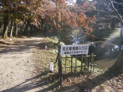 名古曽の滝3