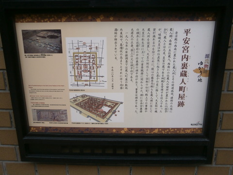 平安京4蔵人町屋