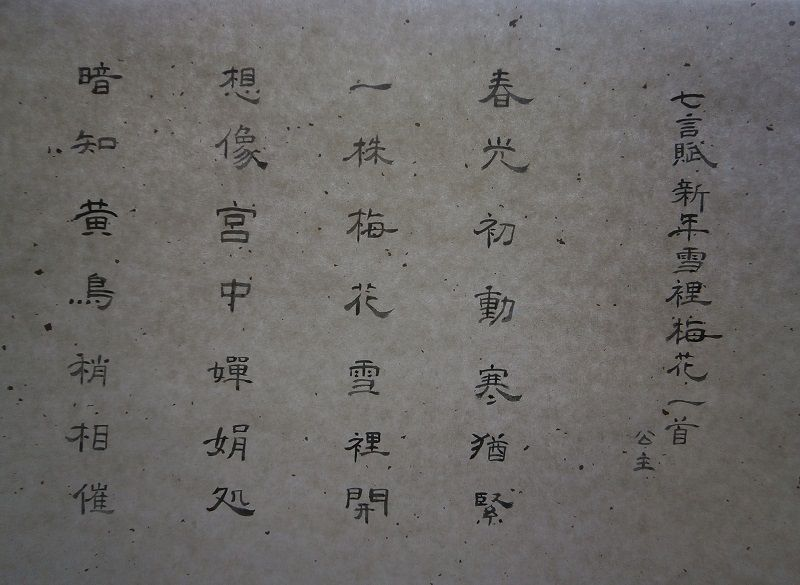 有智子内親王の漢詩:経国集-2- ...