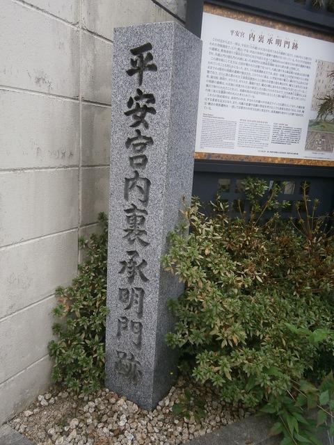 平安京4承明門