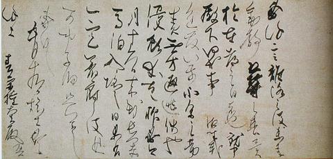 Fujiwara_no_Sari_letter